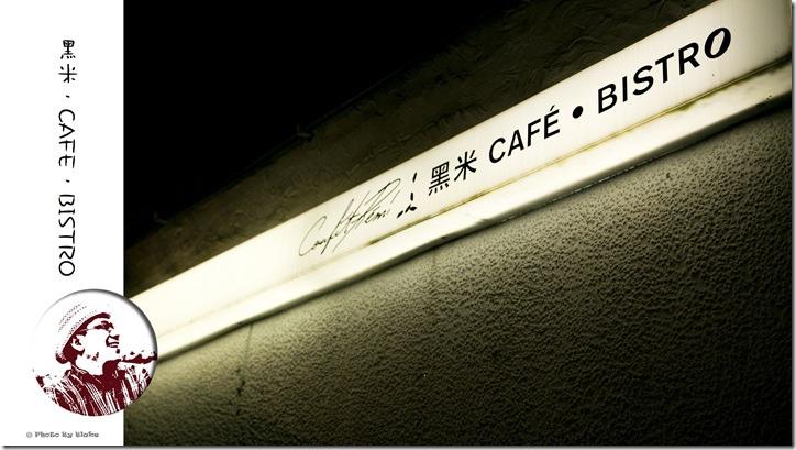 黑米.CAFE.BISTRO