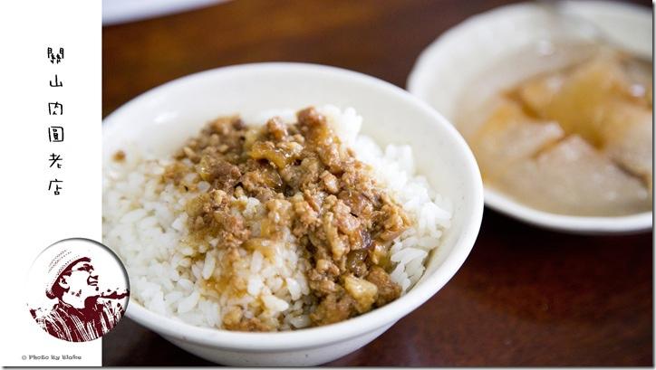 肉燥飯-關山肉圓老店