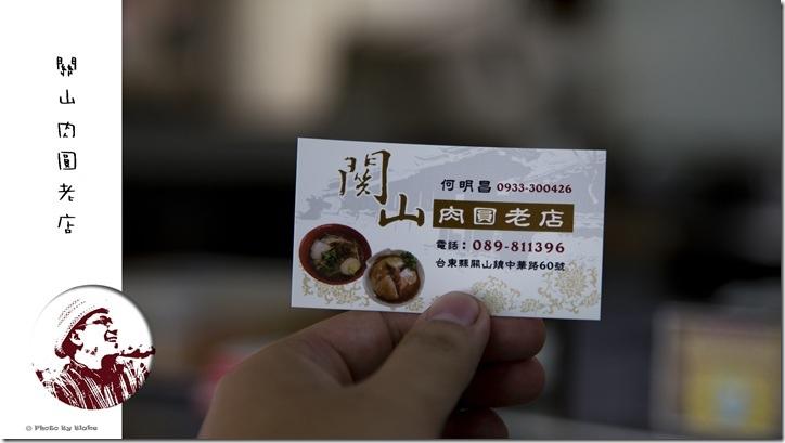 肉圓-關山肉圓老店