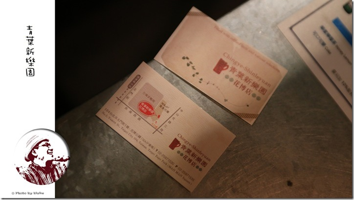 青葉新餐廳花博店