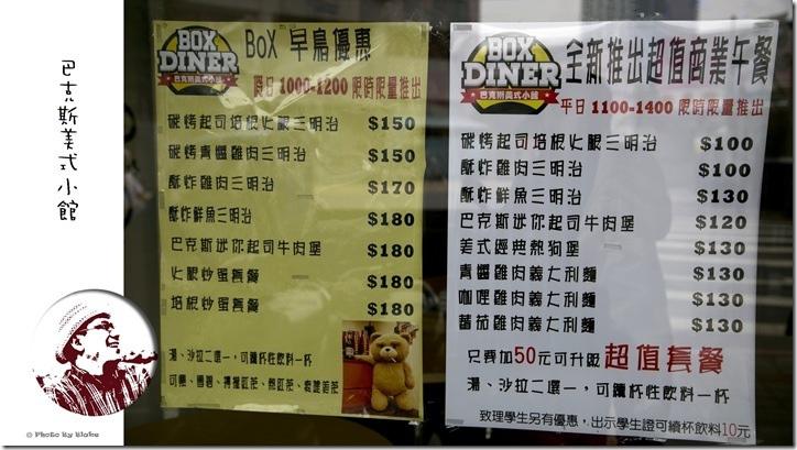 巴克斯美式小館-板橋美食
