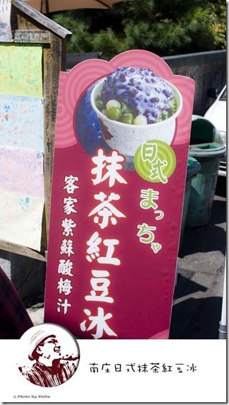 南庄日式抹茶紅豆冰