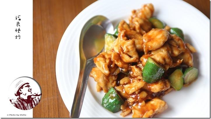 醬爆雞丁-福良現炒-食尚玩家-台中美食