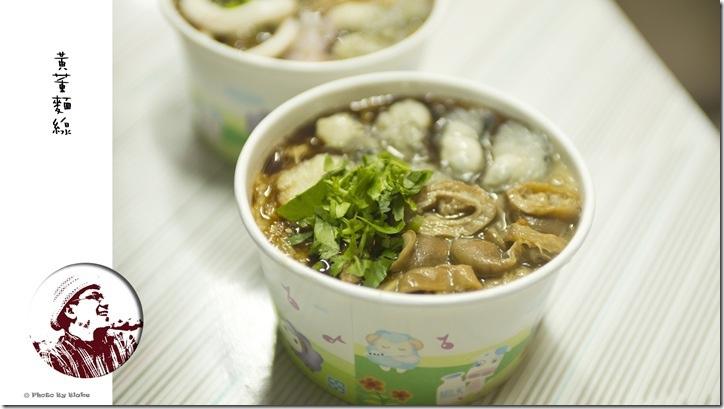 綜合麵線-黃董麵線-中壢美食-食尚玩家