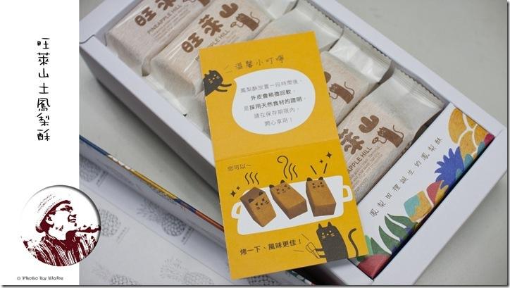 旺萊山土鳳梨酥禮盒