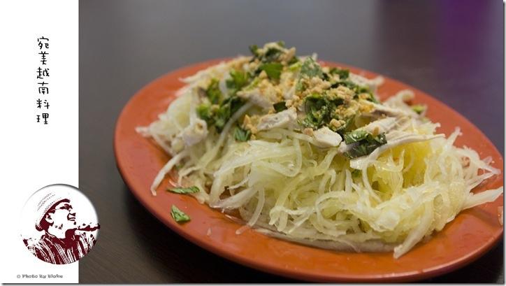 台東美食-青木瓜涼拌-池上宛美越南料理