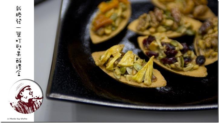 鳳梨堅果酥-新勝發一葉町堅果酥禮盒