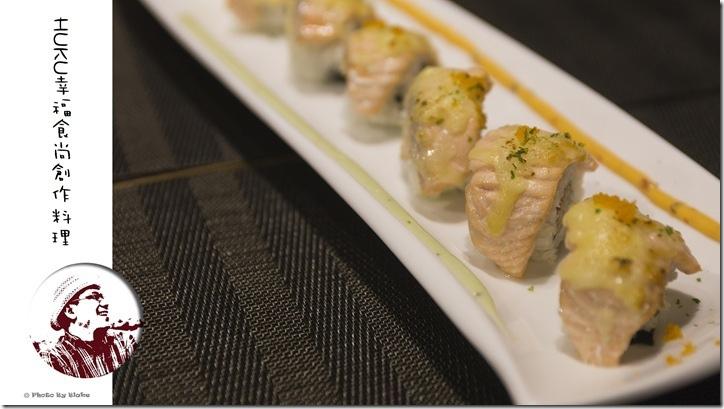 火燄費城鮭魚卷-Huku幸福食尚創作料理
