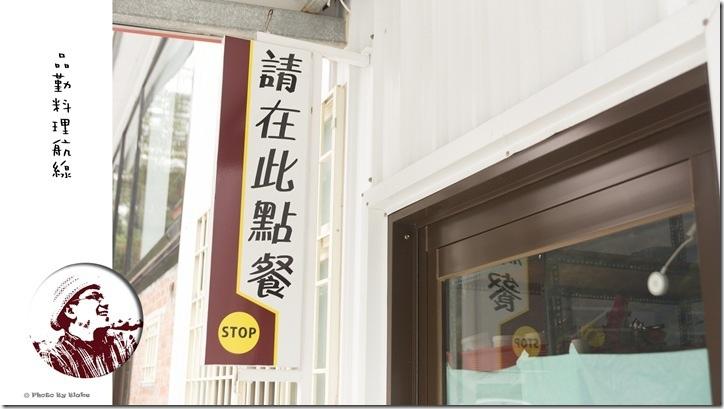 桃園美食-品勤料理航線-鐵道餐廳