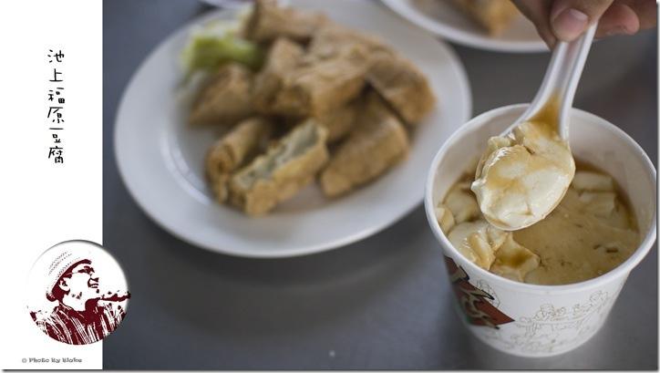 山葵豆腐花-福原豆腐店-台東美食
