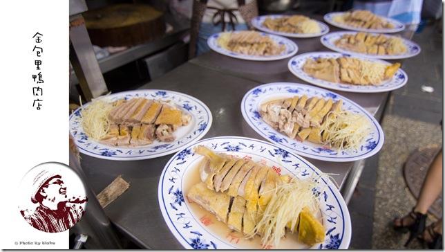 金包里鴨肉ㄜˋ-金山美食