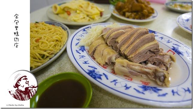 鴨肉-金包里鴨肉ㄜˋ-金山美食