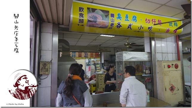 關山老店臭豆腐-台東美食