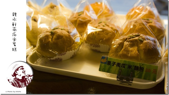 親水軒南瓜米蛋糕-栗子南瓜米麵包
