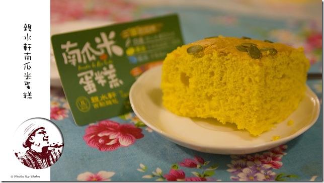 親水軒南瓜米蛋糕-養生南瓜米蛋糕
