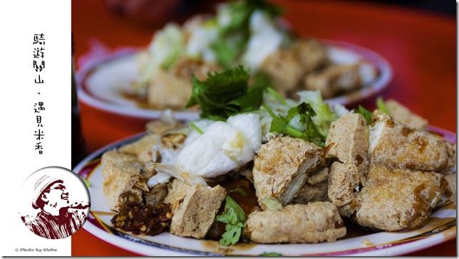 台東池上關山慢食行自助旅遊-關山老店臭豆腐