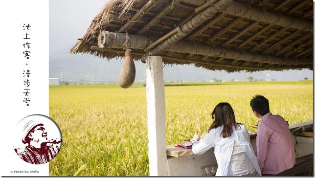 台東池上關山慢食行自助旅遊-池波米香鐵馬驛站