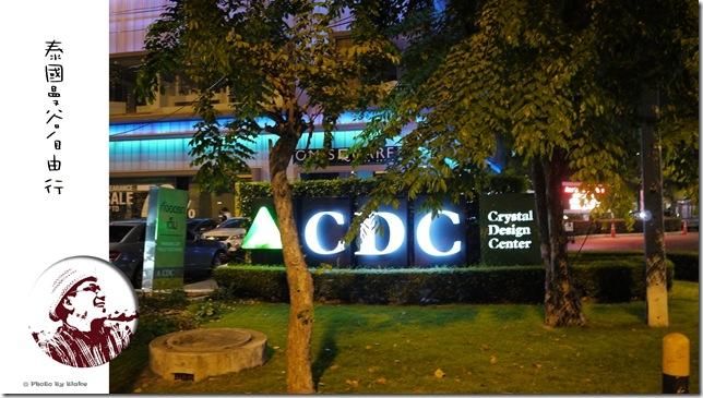 泰國曼谷自由行-CDC(Crystal Design Center)