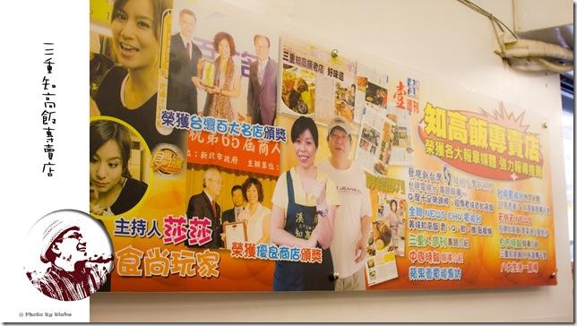 33年老店知高飯專賣店-三重溪尾街老店