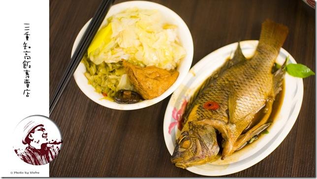 吳郭魚飯-33年老店知高飯專賣店-三重溪尾街老店