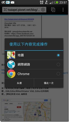 Screenshot_2013-09-26-23-57-13