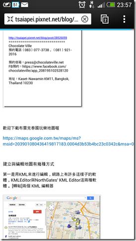 Screenshot_2013-09-26-23-57-04