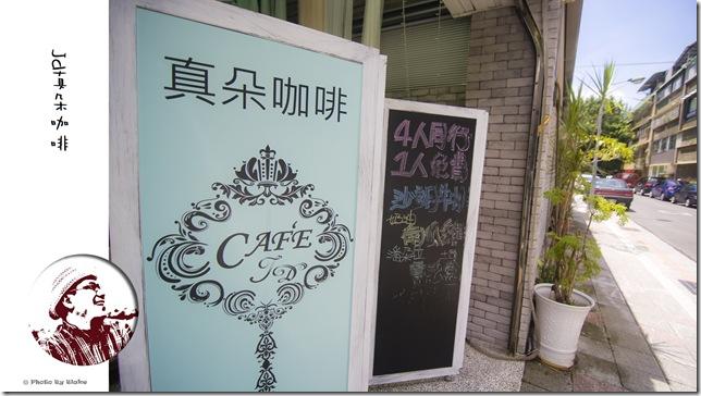 Jd真朵咖啡店