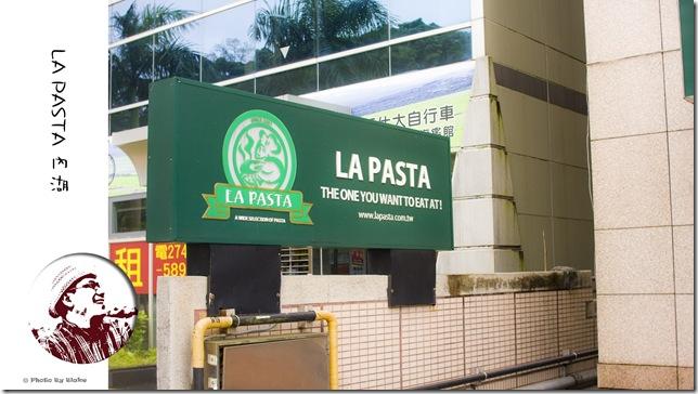 LAPASTA義大利麵屋