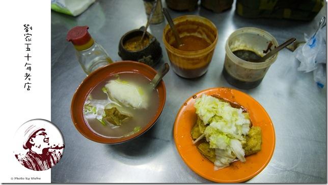 劉家50年老店臭豆腐、魷魚焿