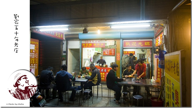 基隆美食-劉家50年老店臭豆腐、魷魚焿