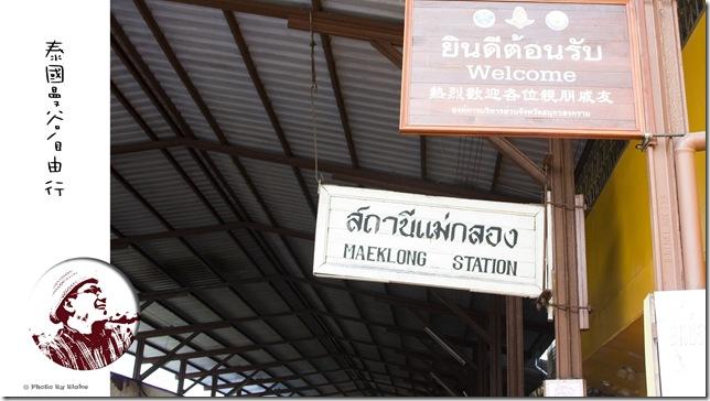 美功(Mae Klong)車站