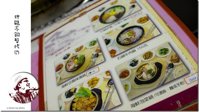 狎鷗亭韓式料理-銅盤烤肉-菜單