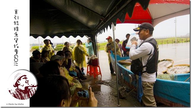 東引特殊魚產拍賣