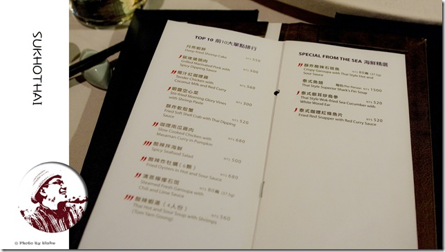 喜來登SUKHOTHAI(素可泰)泰式餐廳菜單