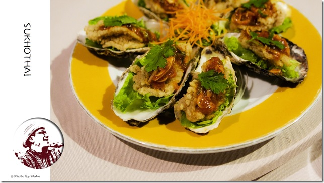 酸辣炸牡蠣-喜來登SUKHOTHAI(素可泰)泰式餐廳