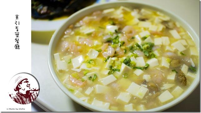 蝦仁豆腐-青葉餐廳-東引美食