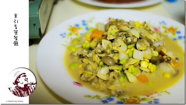 花蛤炒什蔬-青葉餐廳-東引美食