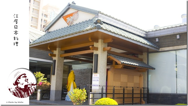 江屋日式料理台中東山店