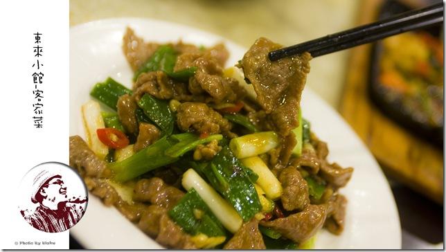 東來小館-沙茶牛肉