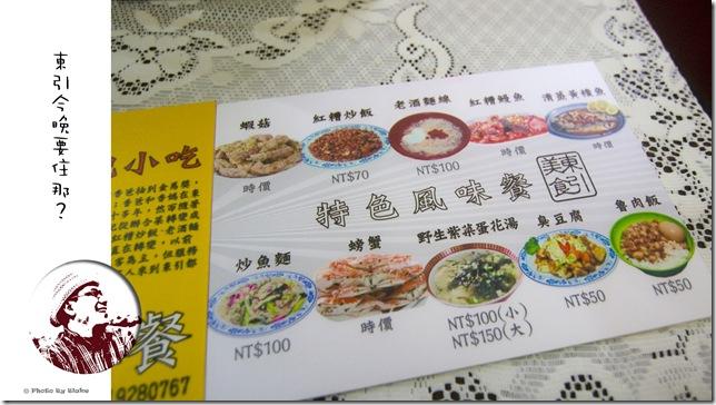 馬祖東引民宿-香記小吃
