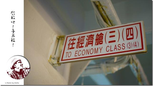 臺馬輪-經濟艙