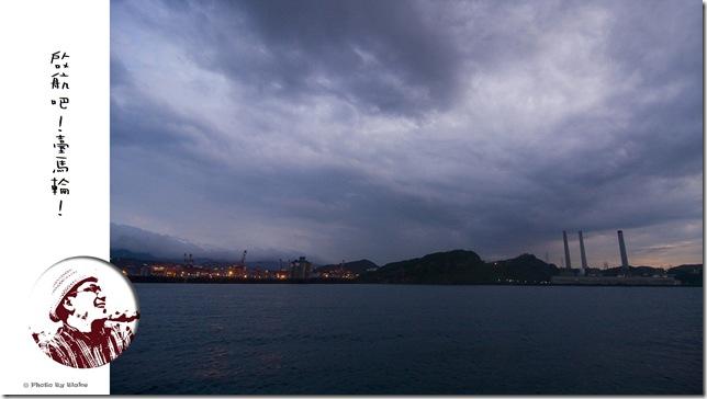 臺馬輪-基隆港