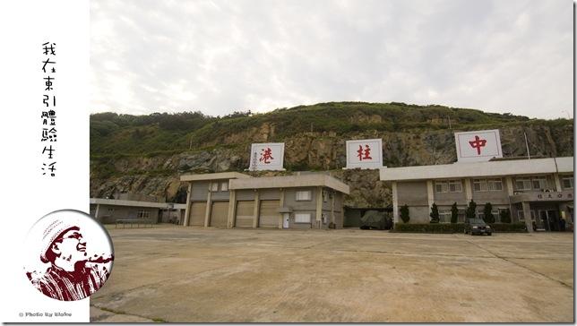 東引中柱港
