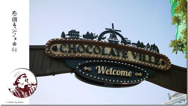 Chocolate Ville 巧克力山莊