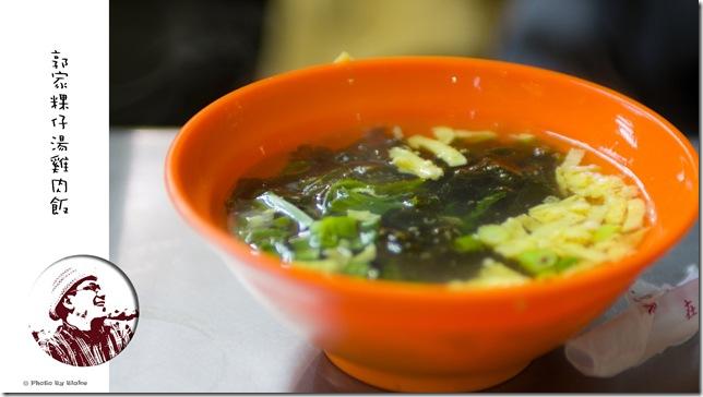紫菜湯-郭家雞肉飯粿仔湯