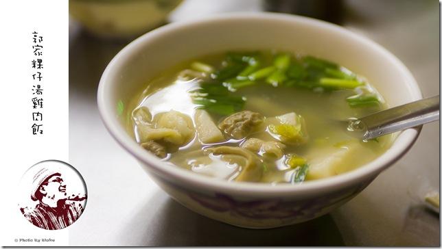 粿仔湯-郭家雞肉飯粿仔湯