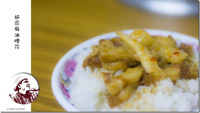 施家蔴油腰花-魯肉飯