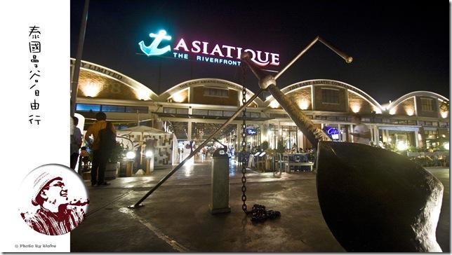 2013泰國曼谷自由行-Asiatique The Riverfront