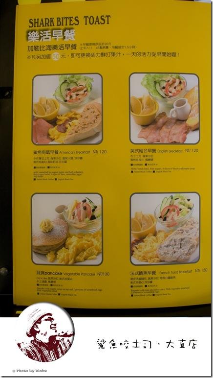 鯊魚咬土司大直店早午餐