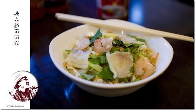 榛品越南河粉-越式涼拌鮮蝦豬肉
